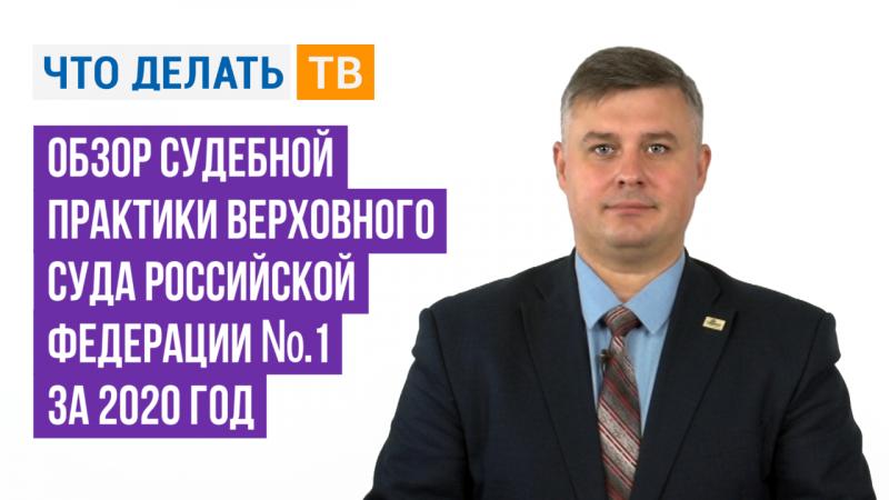 Обзор судебной практики Верховного Суда Российской Федерации № 1 за 2020 год