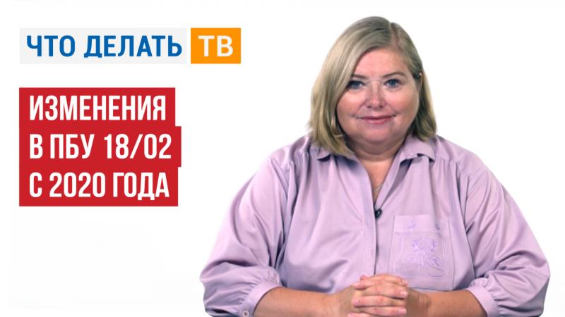 Изменения в ПБУ 18/02 с 2020 года