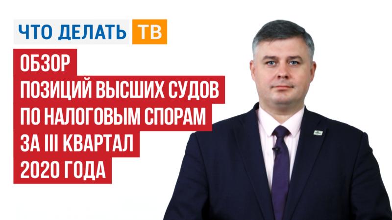 Обзор позиций высших судов по налоговым спорам за III квартал 2020 года