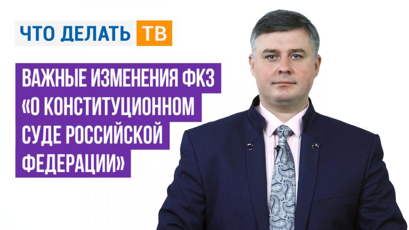 Важные изменения ФКЗ «О Конституционном Суде Российской Федерации»
