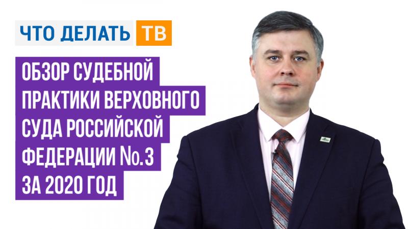 Обзор судебной практики Верховного Суда Российской Федерации № 3 за 2020 год