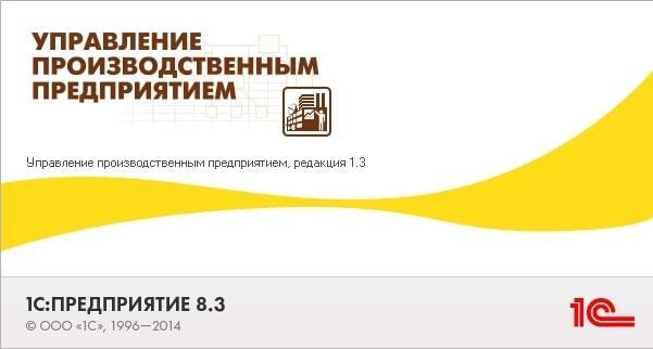 1С: УПП. Управление производственным предприятием 8