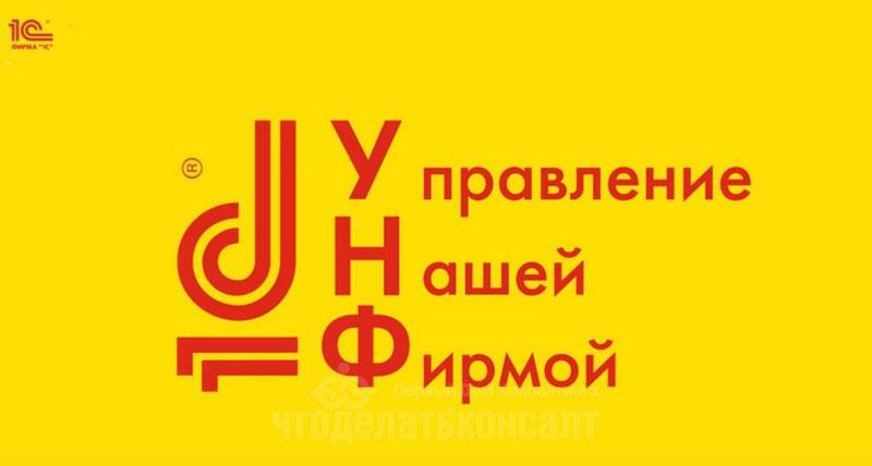 1С УНФ Управление нашей фирмой 8 (Управление небольшой фирмой)