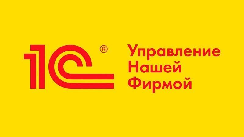 1С УНФ Управление нашей фирмой Демо