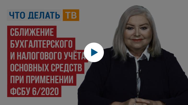 Сближение бухгалтерского и налогового учёта основных средств при применении ФСБУ 6/2020