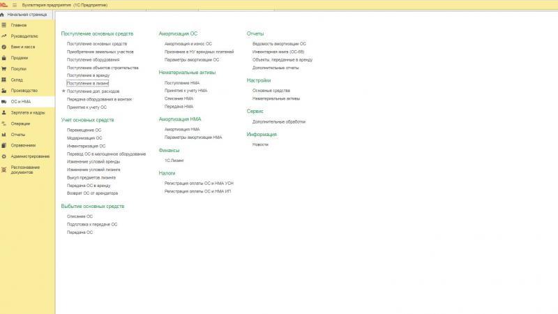 Учет операций по лизингу в программе 1С: Бухгалтерия предприятия, редакция 3.0