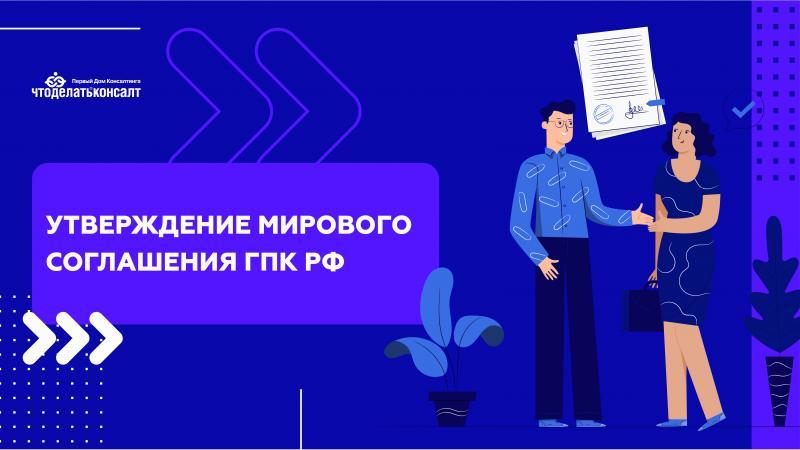 Утверждение мирового соглашения ГПК РФ
