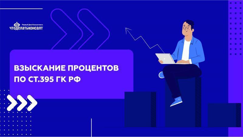 Взыскание процентов по статье 395 ГК РФ