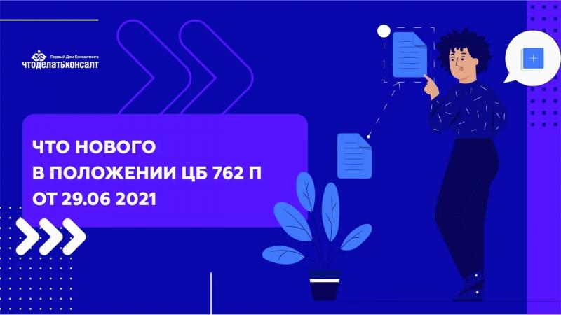 Что нового в положении ЦБ РФ № 762-П от 29.06 2021
