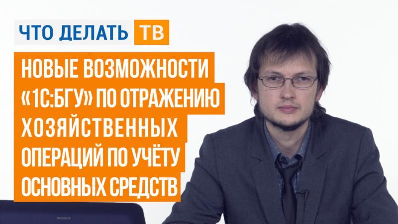 Новые возможности «1С:БГУ» по отражению хозяйственных операций по учёту основных средств