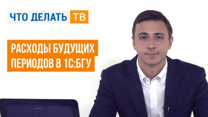 Расходы будущих периодов в 1С:БГУ