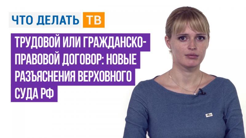 Трудовой или гражданско-правовой договор: новые разъяснения Верховного суда РФ