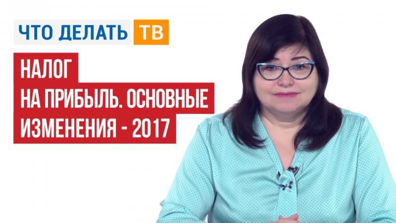 Налог на прибыль. Основные изменения - 2017