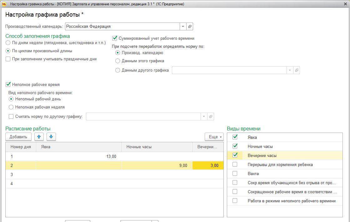 Как создать график работы в 1с комплексная автоматизация форум 1с программистов киев