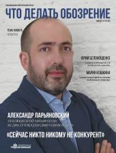 Журнал Что делать Обозрение