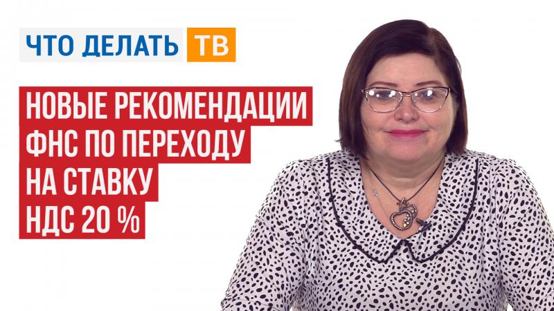 Новые рекомендации ФНС по переходу на ставку НДС 20 %