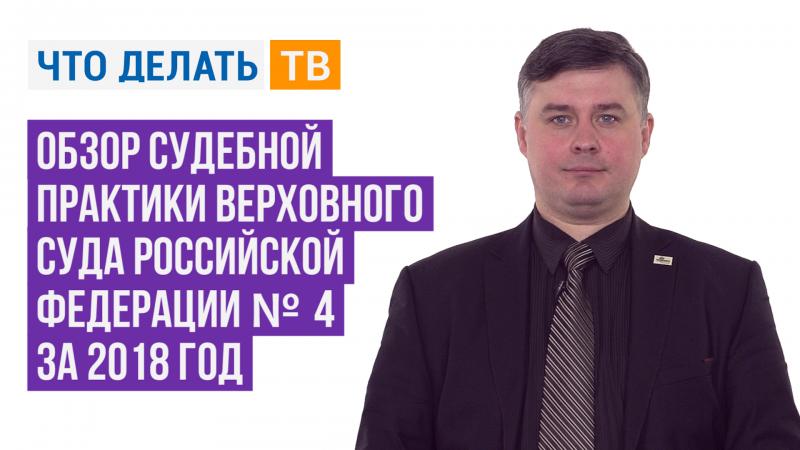Обзор судебной практики Верховного Суда Российской Федерации № 4 за 2018 год