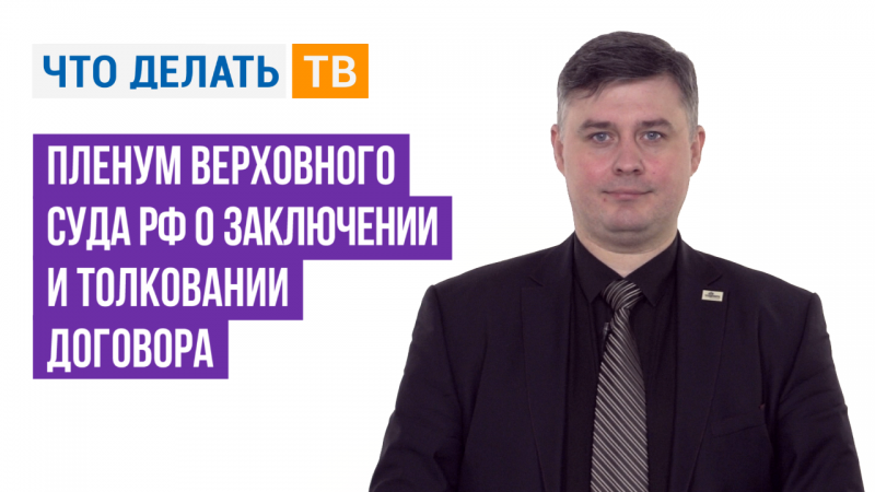 Пленум Верховного Суда РФ о заключении и толковании договора