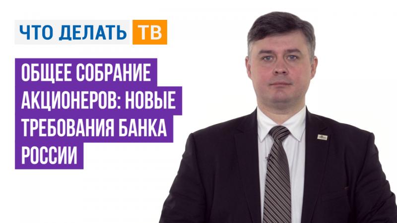 Общее собрание акционеров: новые требования Банка России
