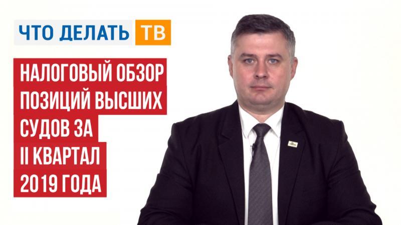 Налоговый обзор позиций высших судов за II квартал 2019 года