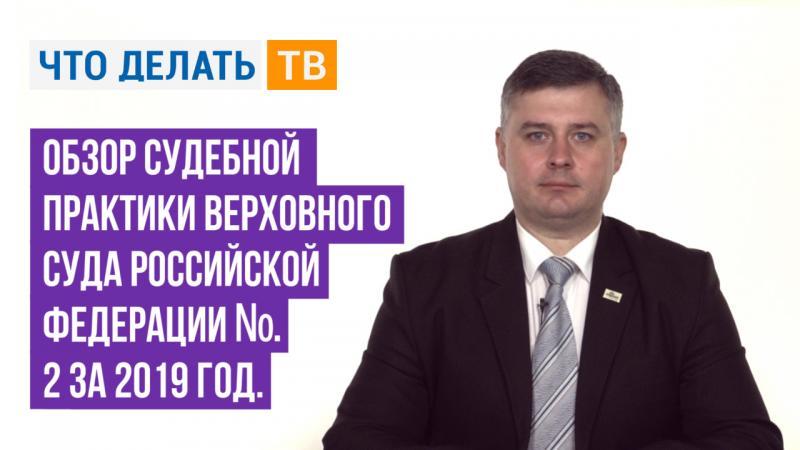 Обзор судебной практики Верховного Суда Российской Федерации № 2 за 2019 год