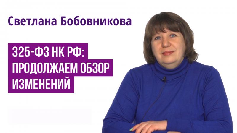 325-ФЗ НК РФ: продолжаем обзор изменений