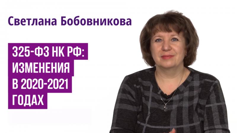 325-ФЗ НК РФ: изменения в 2020-2021 г.г.