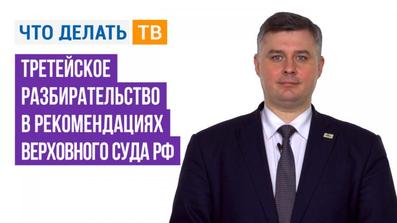 Третейское разбирательство в рекомендациях Верховного суда РФ