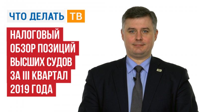Налоговый обзор позиций высших судов за III квартал 2019 года