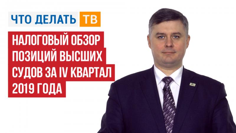 Налоговый обзор позиций высших судов за IV квартал 2019 года