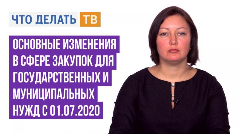 Основные изменения в сфере закупок для государственных и муниципальных нужд с 01.07.2020