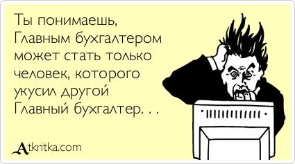 Смешные надписи и картинки про бухгалтеров
